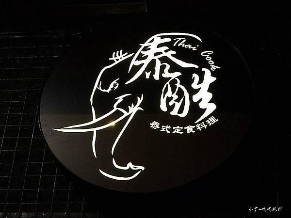 泰酷泰式定食33.jpg