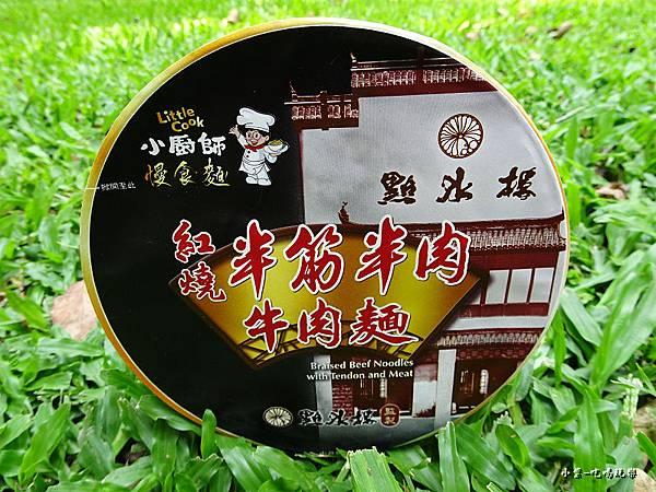 小廚師紅燒半筋半肉慢食麵 (2)8.jpg