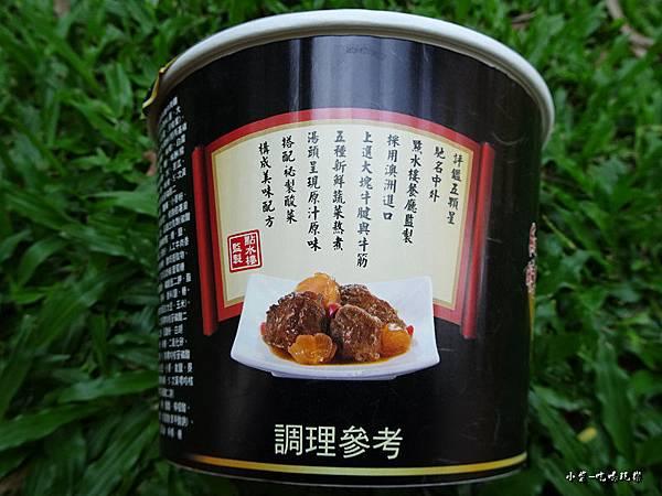 小廚師紅燒半筋半肉慢食麵 (3)14.jpg