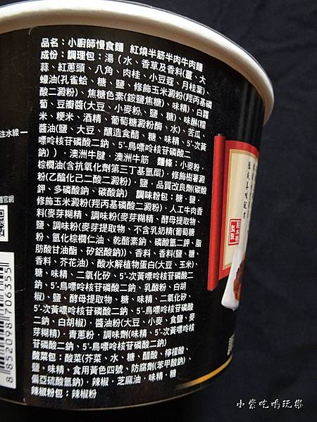 小廚師紅燒半筋半肉慢食麵 (8)1.jpg