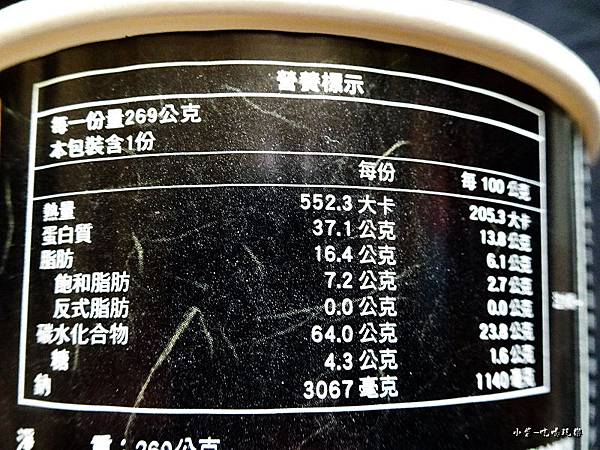 小廚師紅燒半筋半肉慢食麵 (9)17.jpg