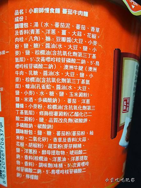 小廚師蕃茄牛肉麵 (4)2.jpg
