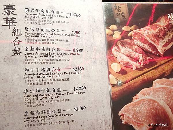 清潭洞menu (4)43.jpg