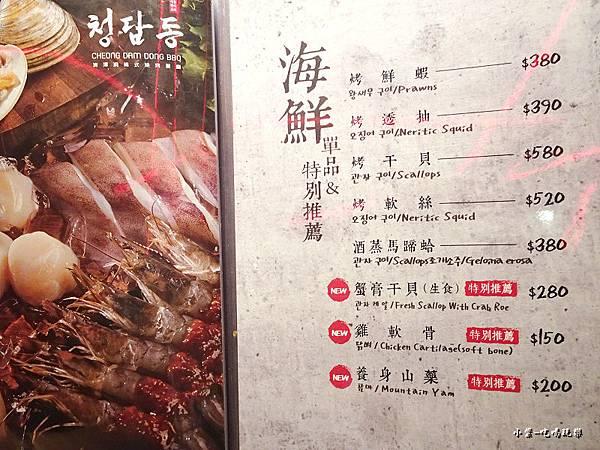 清潭洞menu (5)44.jpg