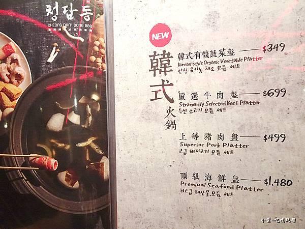清潭洞menu (6)45.jpg