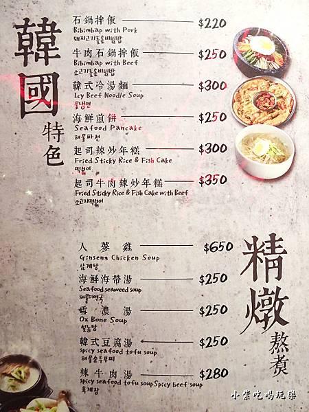 清潭洞menu (7)18.jpg