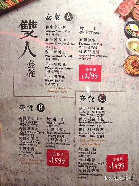 清潭洞menu (8)19.jpg