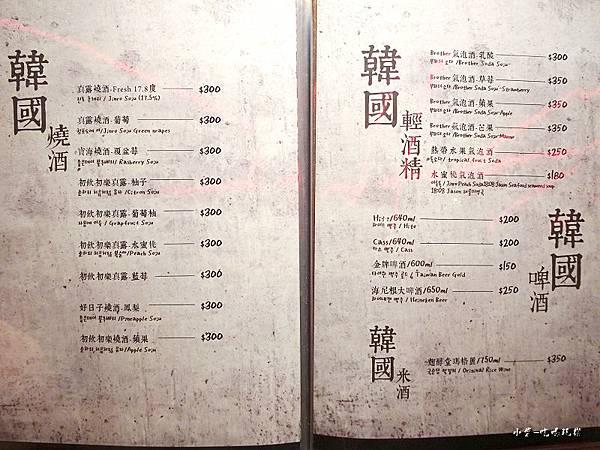 清潭洞menu (10)40.jpg