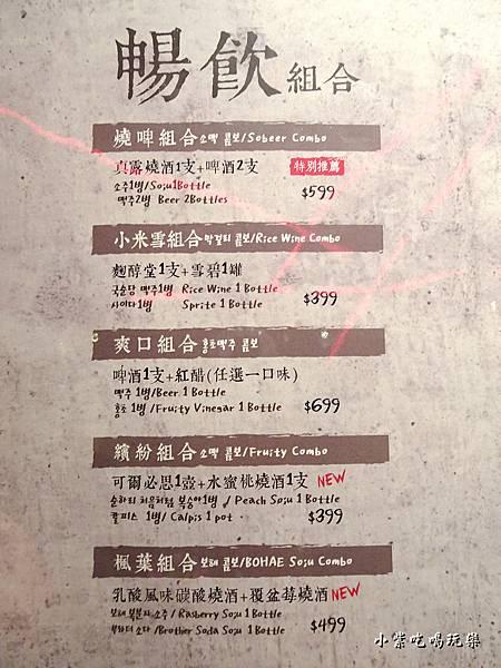 清潭洞menu (11)16.jpg