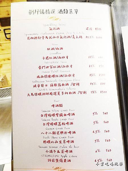 剔邦饈酒menu3.jpg
