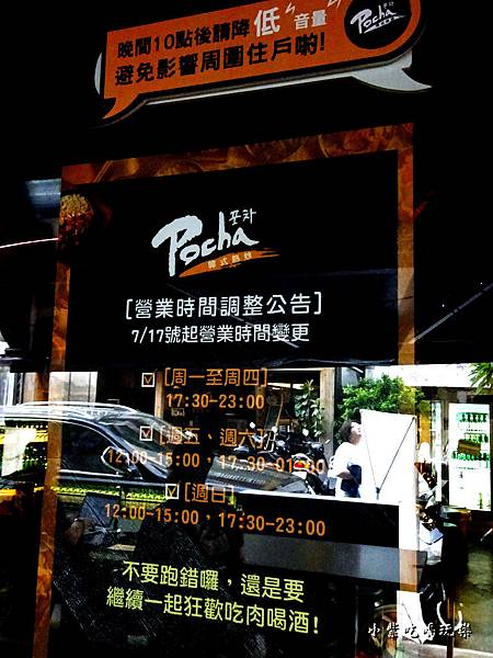 Pocha1號店 (3)5.jpg