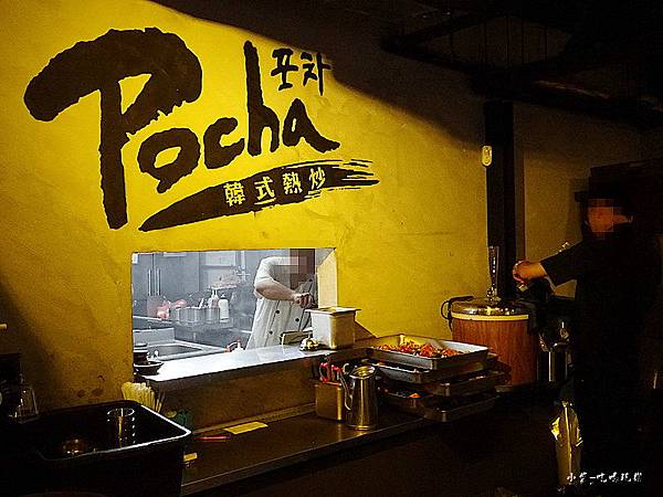 Pocha1號店 (17)4.jpg