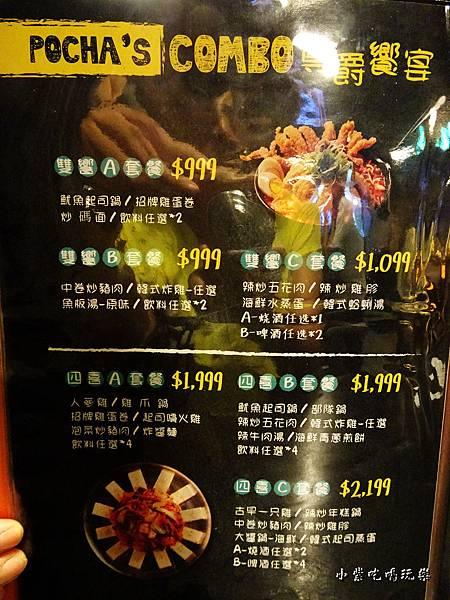 套餐menu10.jpg