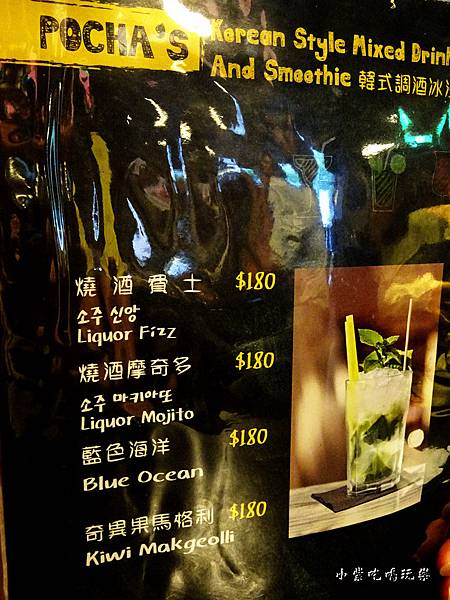 韓式調酒19.jpg