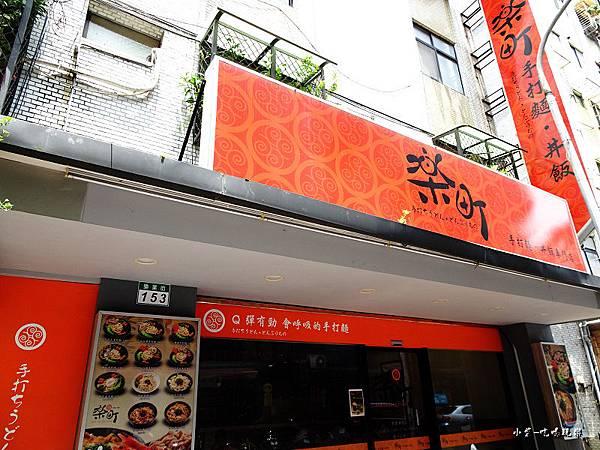 樂町手打麵、丼飯 (2)17.jpg