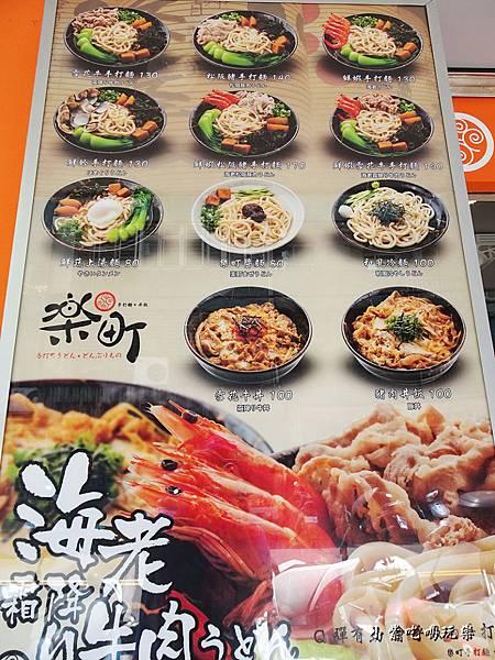 樂町手打麵、丼飯 (3)0.jpg