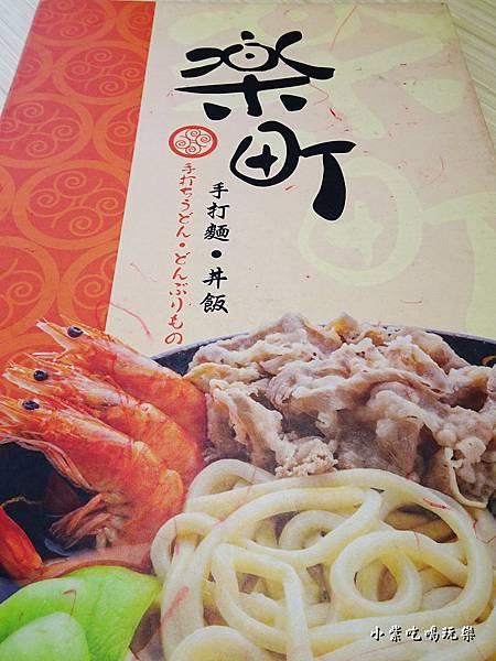 樂町手打麵、丼飯 (5)2.jpg