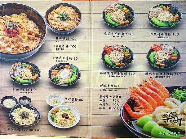 樂町手打麵、丼飯 (7)18.jpg