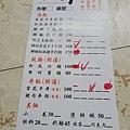 樂町手打麵、丼飯 (9)5.jpg