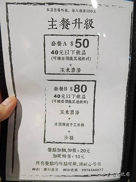 膜幻廚房MENU (1)10.jpg