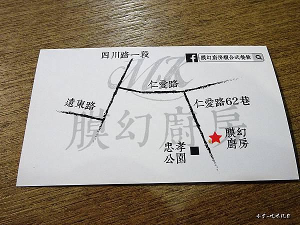 膜幻廚房名片 (1)26.jpg