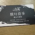 膜幻廚房名片 (3)28.jpg