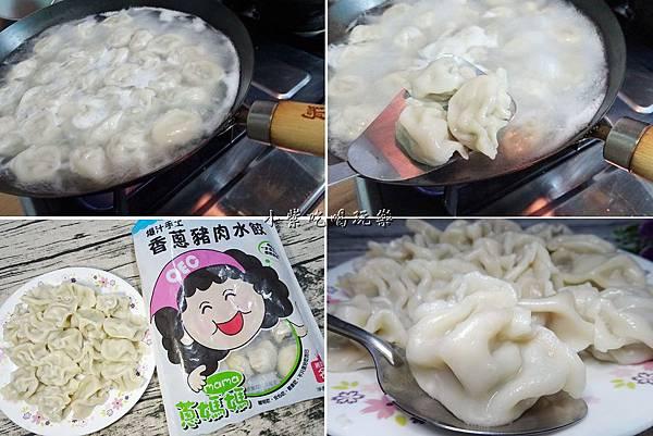 香蔥豬肉水餃 -.jpg