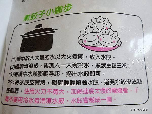 煮餃子撇步10.jpg