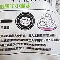煎餃子撇步9.jpg