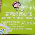 蔥媽媽包裝盒 (4)22.jpg