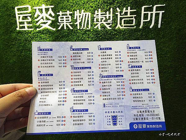 屋麥菓物製造所 (4)13.jpg