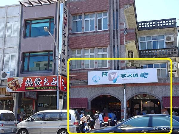 阿宗芋冰城 (2).jpg