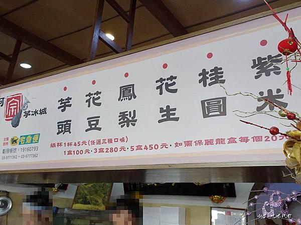 阿宗芋冰城 (9).jpg