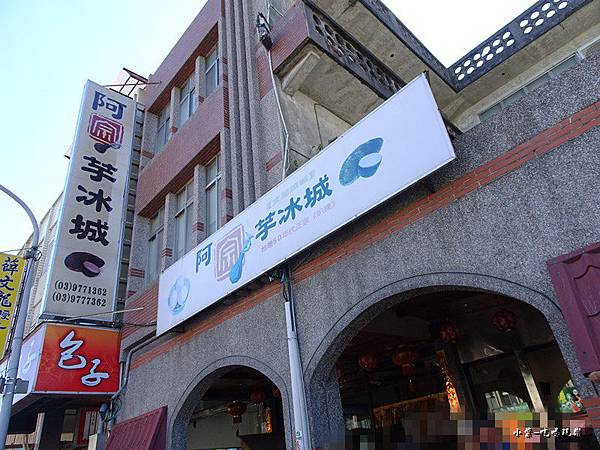 阿宗芋冰城 (18).jpg