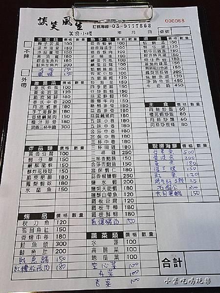談笑風生菜單9.jpg