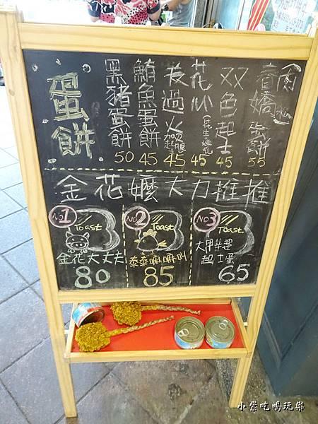 金花碳烤吐司MENU (2)13.jpg