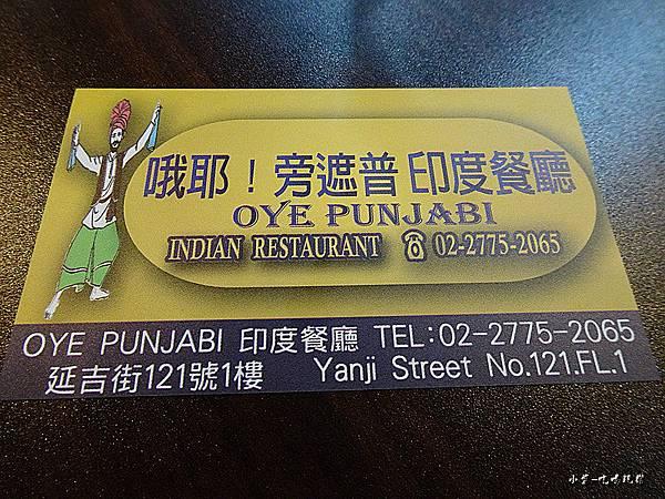 哦耶!旁遮普印度料理 (22)18.jpg