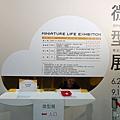田中達也-微型展2.jpg