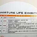 田中達也-微型展3.jpg