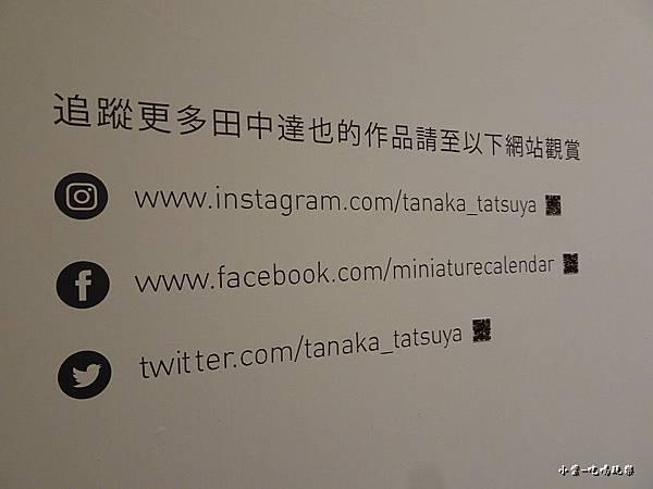 田中達也-微型展66.jpg