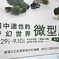 田中達也-微型展91.jpg
