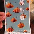 田中達也-微型展96.jpg