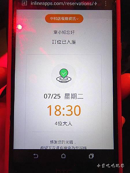 簡訊訂位通知 (2)0.jpg