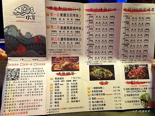水貨menu25.jpg