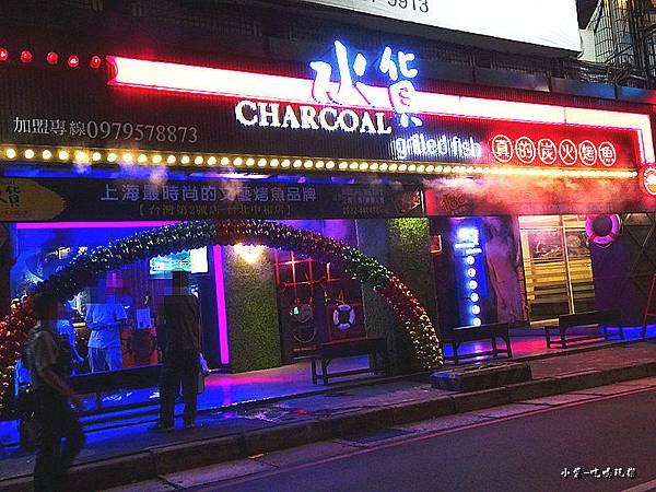 水貨炭火烤魚-中和店 (1)27.jpg