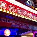 水貨炭火烤魚-中和店 (6)37.jpg