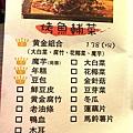 烤魚輔菜MENU13.jpg
