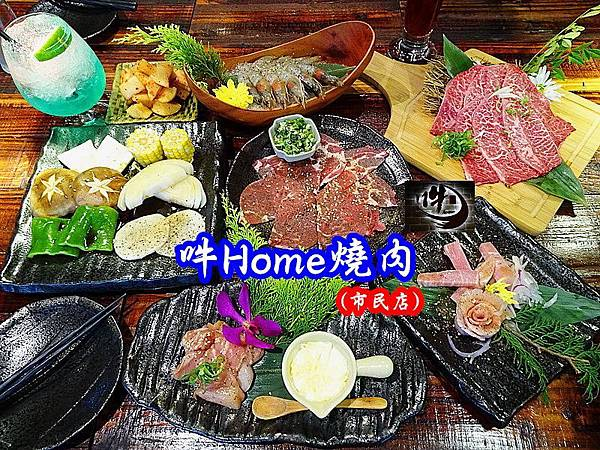 吽Home燒肉-市民店首圖.jpg