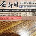 石都府石頭火鍋- (29).jpg