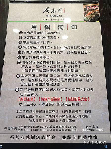 石都府石頭火鍋- (32).jpg